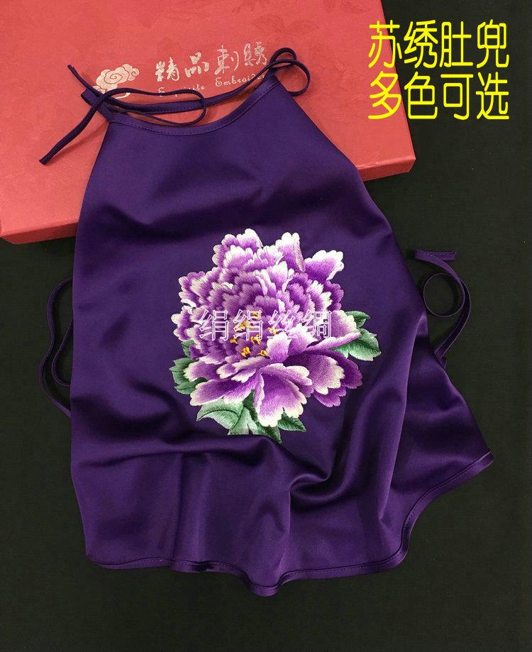 苏州刺绣真丝桑蚕丝手工绣花肚兜女士复古古典特色手工艺出国礼品