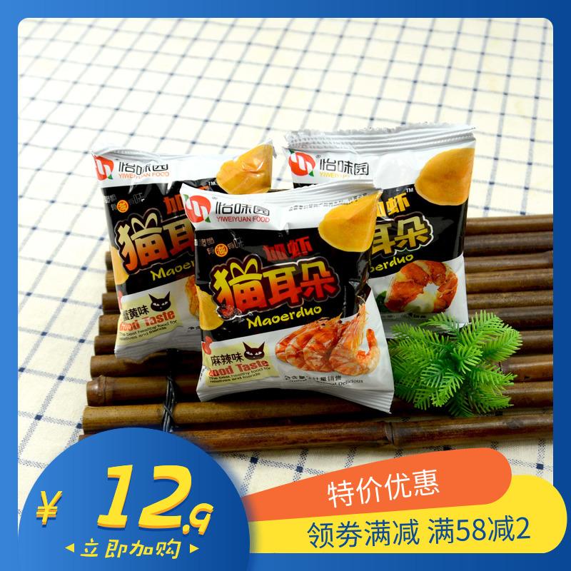 河北特产怡味园猫耳朵五香麻辣香酥休闲零食包邮