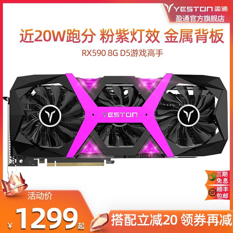 盈通RX590 8G D5游戏高手显卡台式机电脑吃鸡游戏590独立显卡8G