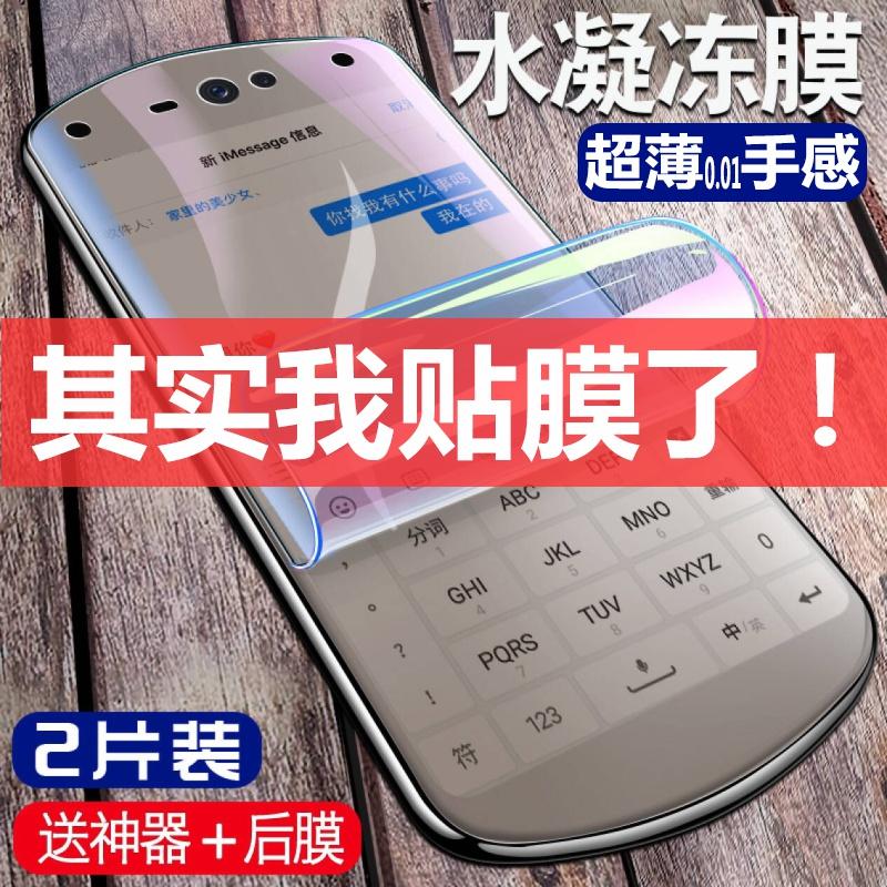 【送电影VIP】美图t9水凝膜V7钢化膜m8s手机膜V6限量版m8全屏T8s覆盖m6s原装抗蓝光软膜全包前后彩防指纹可爱