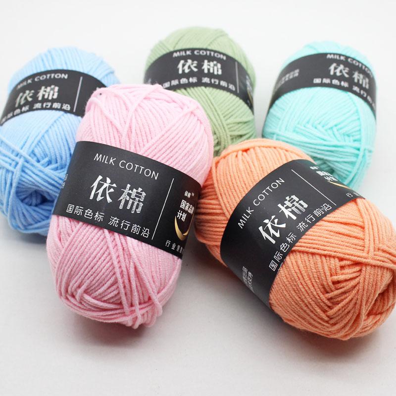宝宝毛线4股牛奶棉线围巾毯子钩针玩偶diy手工材料编织特价清仓