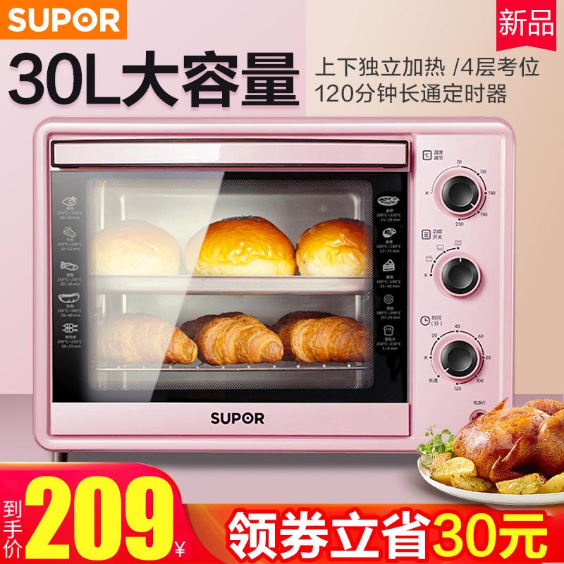 苏泊尔电烤箱家用烘焙小型烤箱多功能大容量正品全自动30L升蛋糕