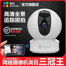 无线家用智能网络监控摄像头机1080P全景版C2C海康威视萤石