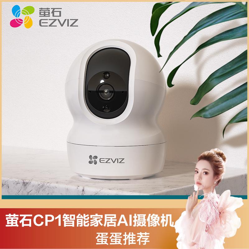 【蛋蛋推荐】萤石CP1无线网络摄像头360家用手机远程监控高清夜视