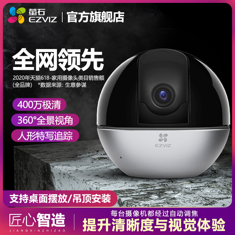 Fluorite c6wi intelligent 4 million HD wireless PTZ home monitoring camera night vision mobile monitor