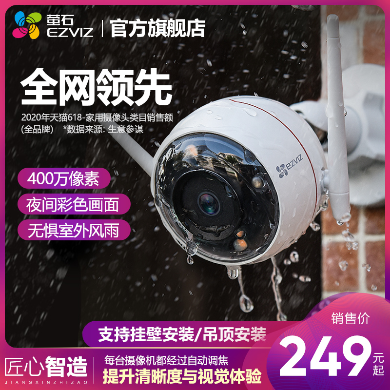 Fluorite c3w wireless camera monitoring network outdoor waterproof home remote mobile phone night vision HD WiFi