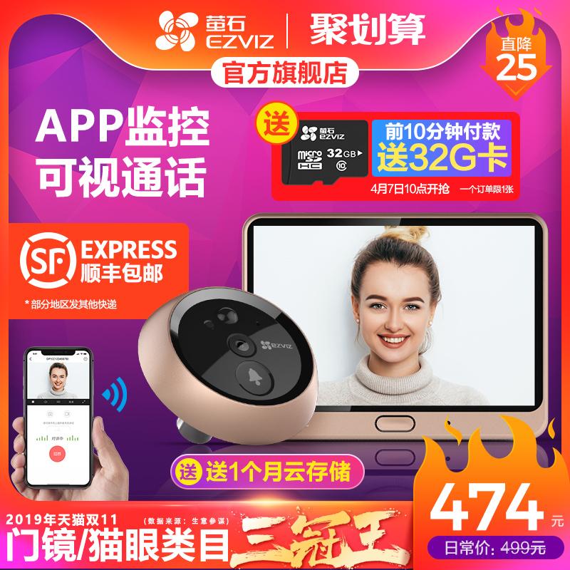 【正常发货】萤石DP1C智能电子猫眼监控摄像头家用门铃门镜防撬