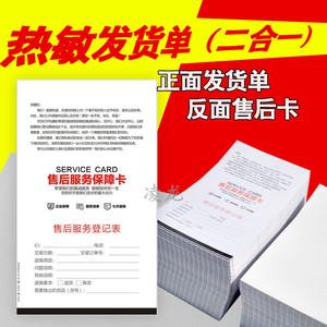 热敏纸发货单背面售后卡条码机90g打印纸电商天猫京东送货出库单