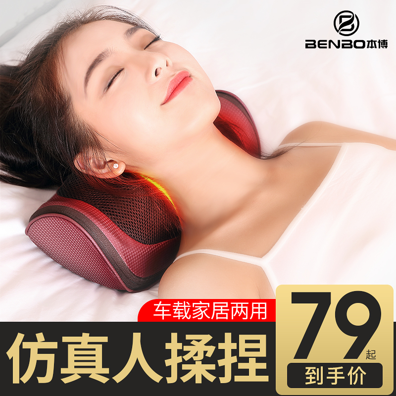 肩颈椎按摩仪器颈部多功能全身枕头12-02新券
