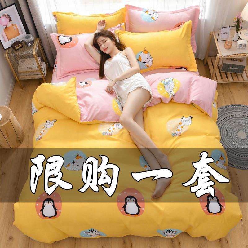 床上用品四件套全棉磨毛1.8m双人床单被套加厚纯棉秋冬款2.0家纺