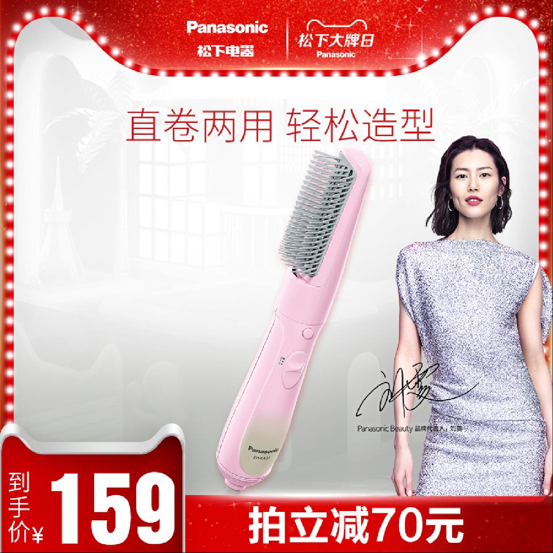 Panasonic straight curling dual purpose hairdresser electric curling stick lazy little girl curler bangs artifact eh-ka23