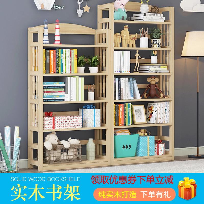 券后170.00元实木书架简易组合落地置物架创意简约现代收纳架儿童小学生书柜