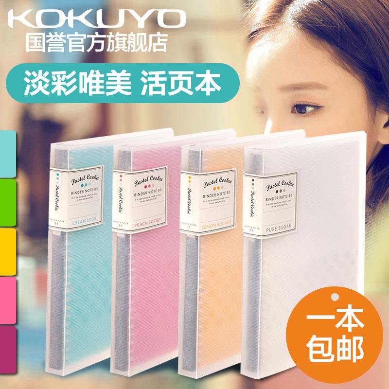 KOKUYO國譽A5 B5 透明淡彩曲奇記事 筆記本大活頁本 夾子外殼學生