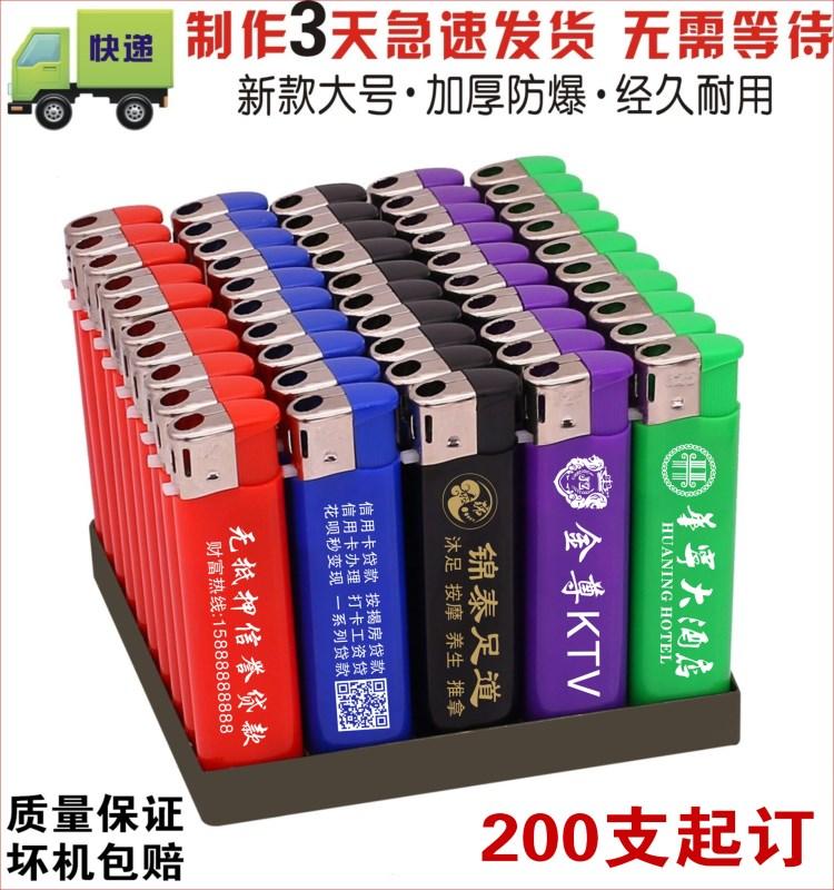 限1280张券磨砂广告打火机定制订做KTV酒店防风打火机一次性定做logo印字