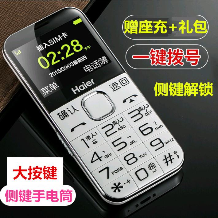 老人手机大字体