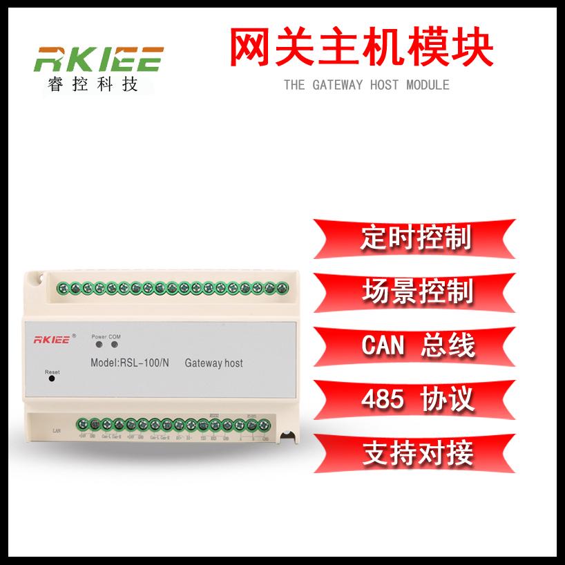 Rsl-100 / N rail type intelligent gateway host intelligent lighting network hardware device programmable host