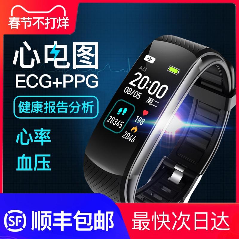 ecg测量心电图智能手环4电极芯片量心率血压心跳户外运动跑步多功能计步器防水老年人心脏健康AI智能手表通用