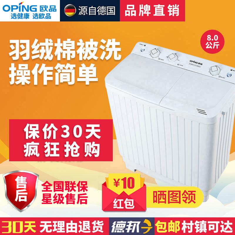 有用过欧品 XPB80-HC1880S洗衣机的吗,怎么样