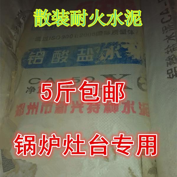 Сопротивление пожар цемент печь кухня горшок печь быстросохнущий тип сопротивление пожар грязь высокий алюминий кислота соль цемент высокотемпературные цемент 5 джин пакет mail