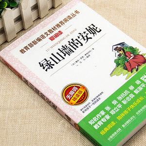 正版包邮 绿山墙的安妮 小学生青少年版课外书必读3-4-5-6年级课外阅读书籍三四五六年级儿童文学世界经典名著绿山墙上的安妮全套