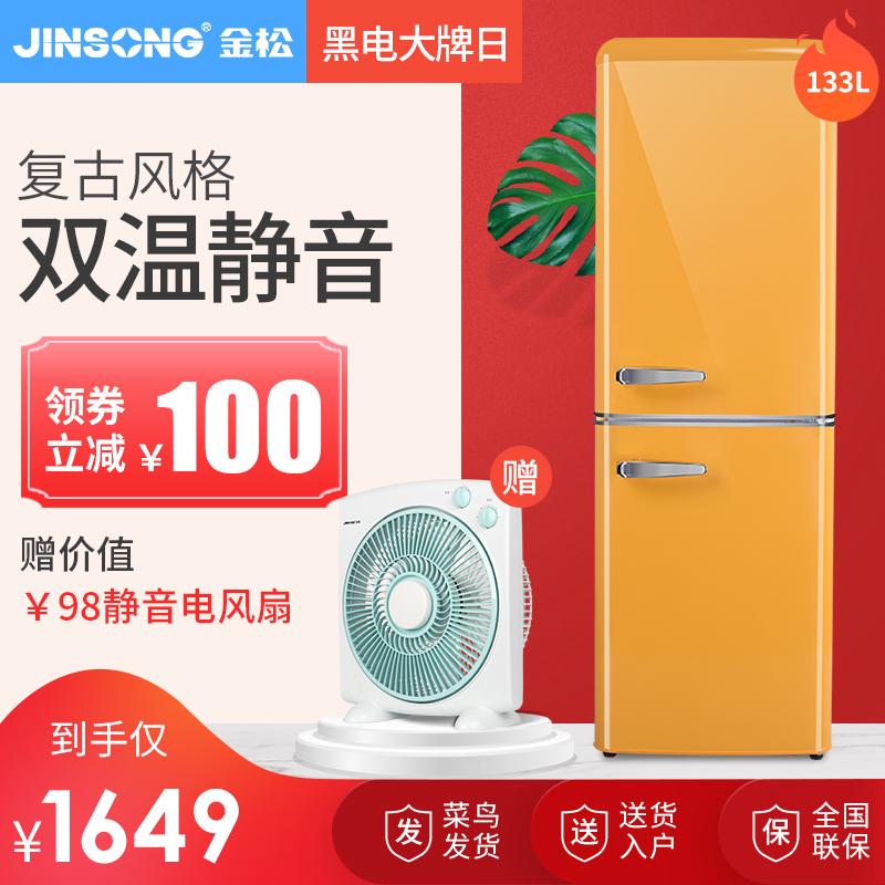 金松 BCD-133R 复古冰箱小型家用双门冷冻冷藏静音彩色冰箱办公室