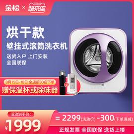 金松 XQG30-F01DH 小型洗衣机迷你全自动婴儿宝宝壁挂式洗衣机图片