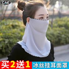 防晒面纱冰丝面罩遮脸女围脖夏季脖套薄款面巾护颈全脸夏天脖子套