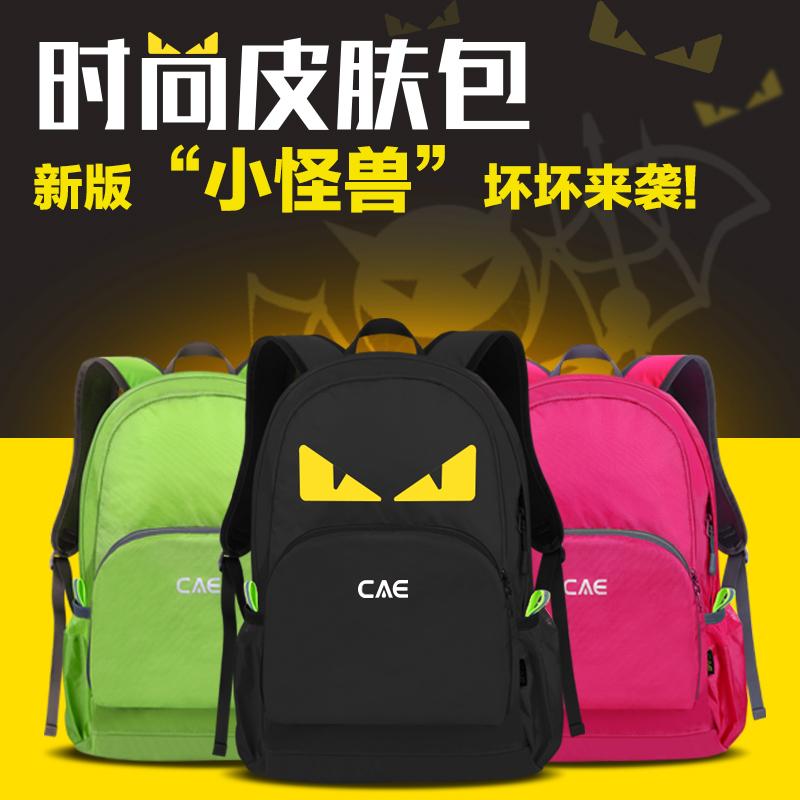 戶外 旅行背包雙肩包輕薄可折疊皮膚包男女學生防水登山書包