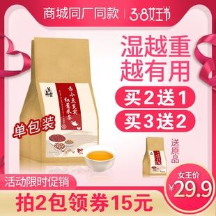 祛除去正品湿茶包食品红豆茶薏米茶