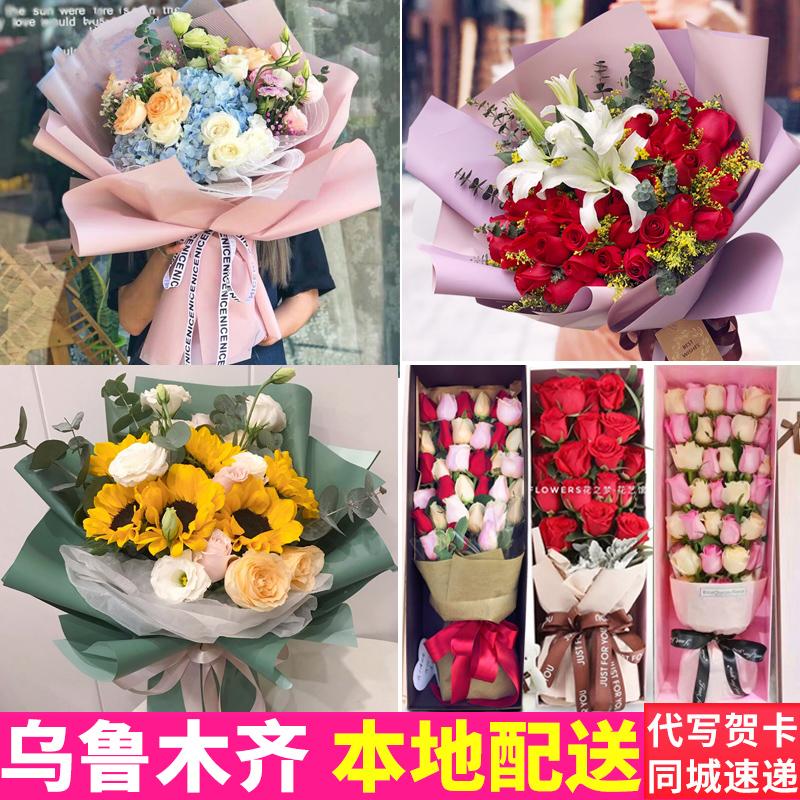 乌鲁木齐生日鲜花速递同城配送玫瑰花康乃馨花束米东天山花店送花