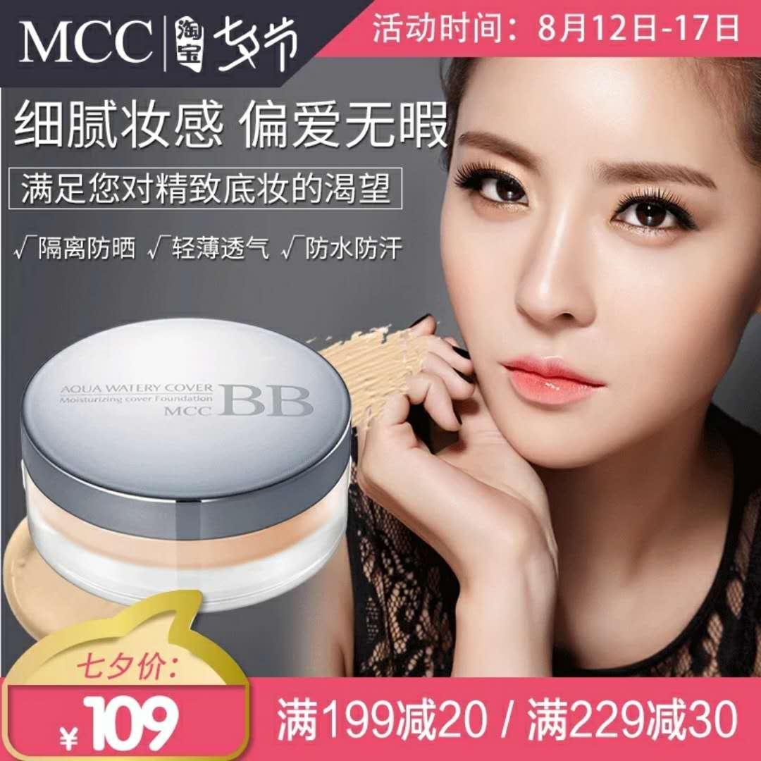 MCC彩妆韩国进口水润光感BB膏裸妆遮瑕持久控油不脱妆专柜正品