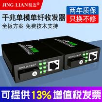 精连光纤收发器千兆单模单纤3KM长距离传输5V多光多电网络交换机监控光端机光电转换器接收机发射机一对
