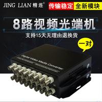 精连 8路纯视频模拟监控光端机 光电转换器收发器单模单纤FC 1对