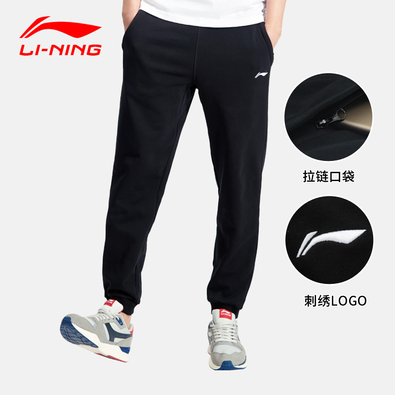 Li Ning sports pants men's spring, autumn, feet, feather, leisure loose trend, summer cotton Wade, small foot trousers