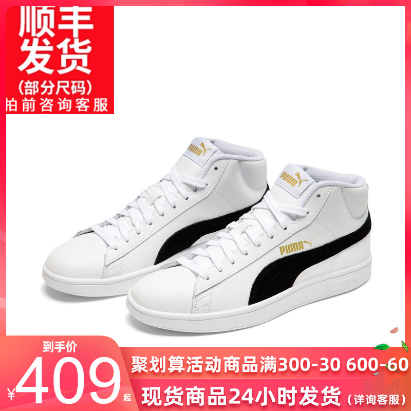 Puma puma official website genuine board shoes men's shoes women's shoes new small white shoes lovers sports shoes high top casual shoes trend