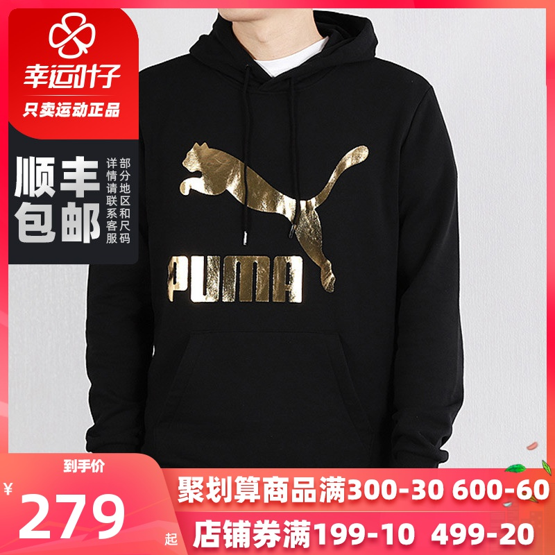 Puma puma official website flagship store men's new spring fashion loose sportswear coat Hooded Sweater Pullover