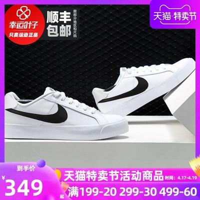 Nike耐克男鞋女鞋2020夏季新款运动鞋情侣鞋子休闲鞋透气小白板鞋