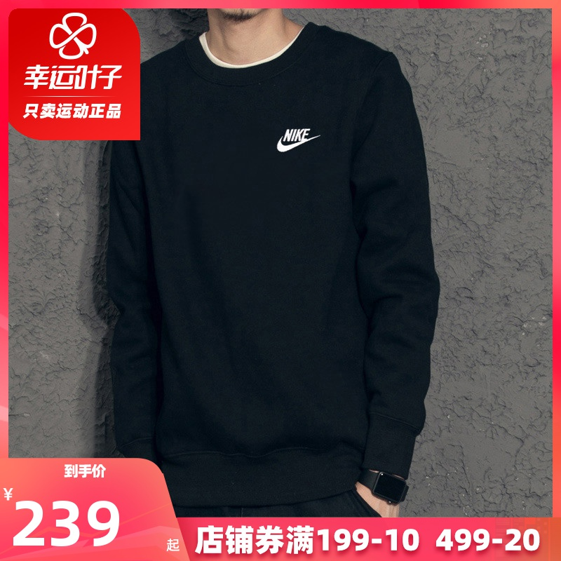 Nike Nike men's sweater spring 2020 new sportswear Pullover Knitted Top Casual round neck outerwear trend