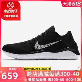 Nike耐克官网旗舰男鞋2020夏季新款赤足运动鞋减震轻便透气跑步鞋