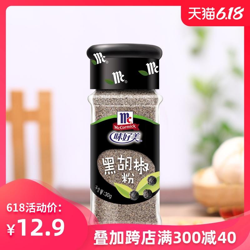 mccormick味好美30g纯黑胡椒粉
