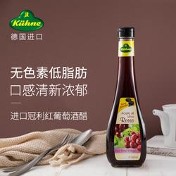 进口冠利0脂肪红葡萄酒醋500ml 水果醋凉拌水果蔬菜沙拉腌制肉类