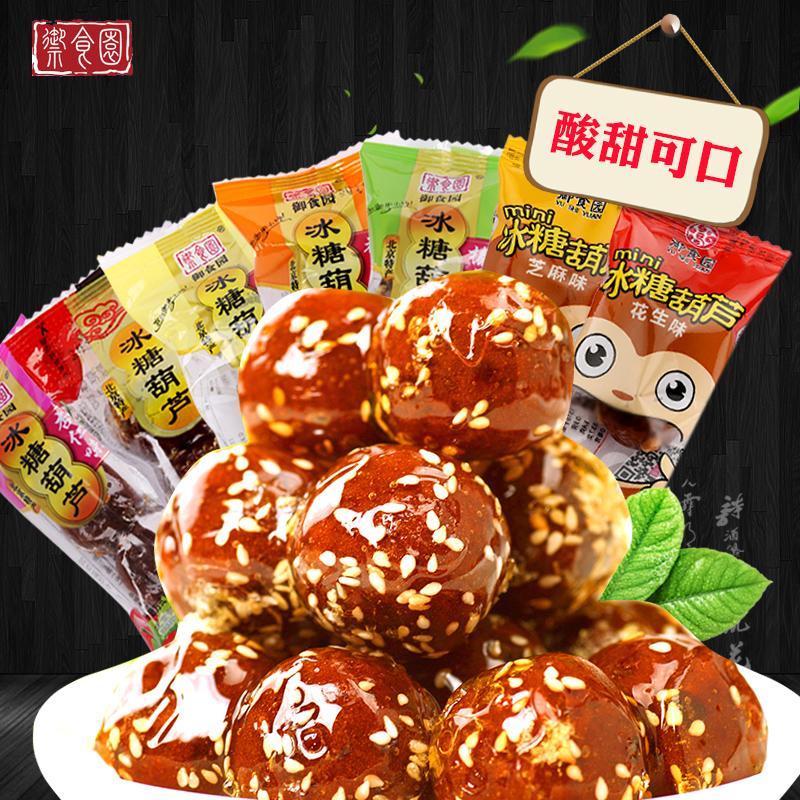 御食园冰糖葫芦500g老北京大礼包