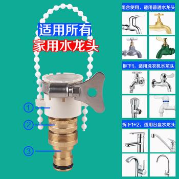 家用洗车水管万能接头多功能水龙头