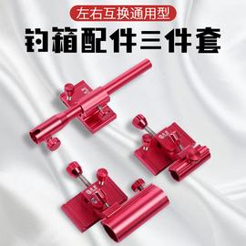 新款钓箱配件三件套左手右手可互换通用钓箱炮台架鱼护架拉饵盘架