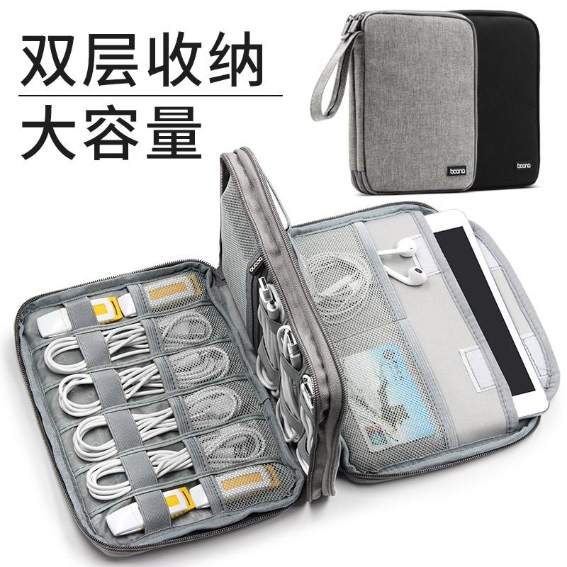 包纳双层数据线收纳包 耳机线收纳袋ipad air/mini数码保护套手机充电器平板整理盒数据线防缠绕便携包