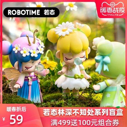 【现货】若态若来Nanci囡茜2代林深不知处仙境盲盒手办娃娃礼物女