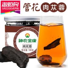 【送五保茶+水杯】男性肉苁蓉切片180g