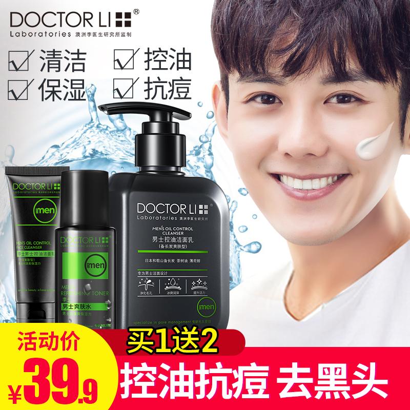 李医生男士生专用洗面奶控油去油去黑头变白祛痘印洁面乳补水套装