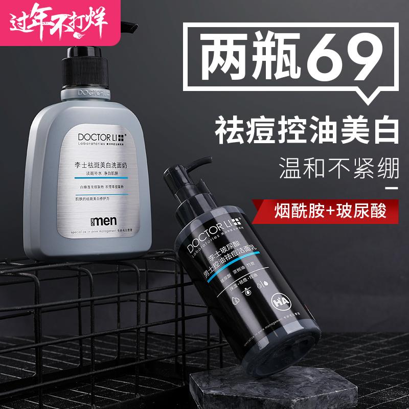 李医生洗面奶男士专用控油淡化祛痘印变美白去黑头非除螨虫洁面乳