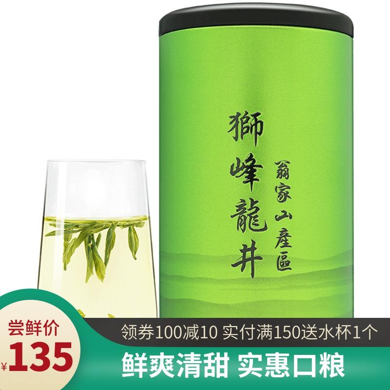2019新茶上市翁广喜茶叶绿茶狮峰雨前西湖龙井茶叶罐装200g春茶